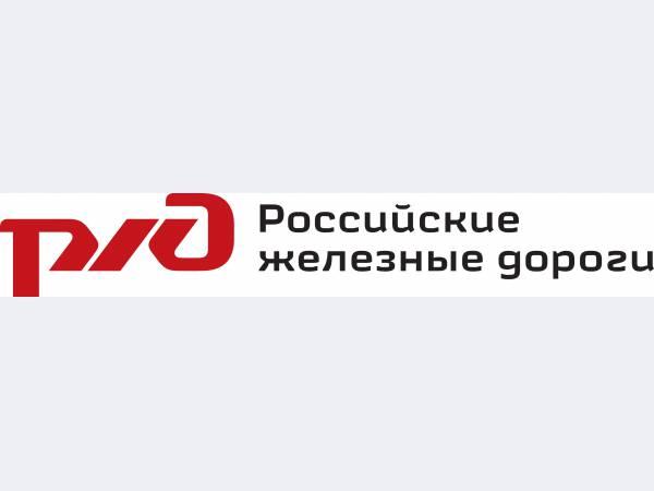 Российские железные дороги, ОАО