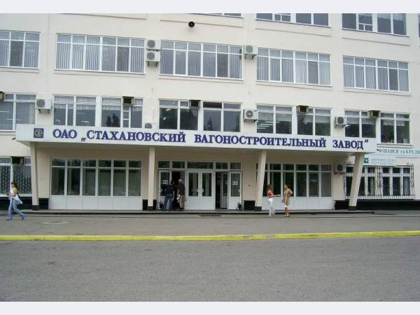 Стахановский вагоностроительный завод, ОАО