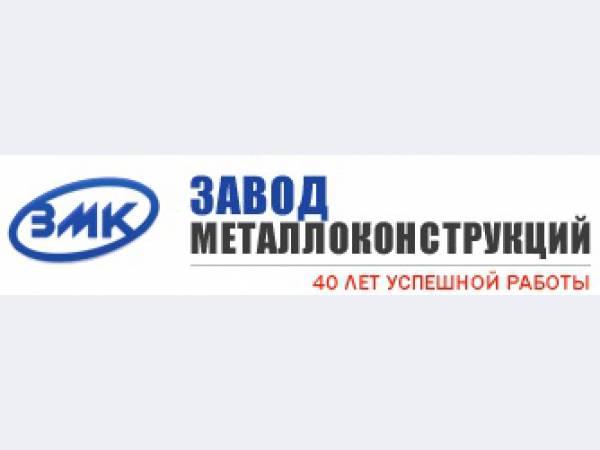 Завод металлоконструкций, ОАО