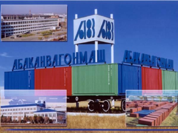 Абаканваномаш, ОАО